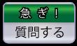 質問する(急ぎ!)